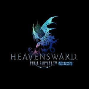 (PC ダウンロード版)ファイナルファンタジーXIV: 蒼天のイシュガルド【早期購入特典付き】
