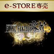 【e-STORE専売】(PS4)ファイナルファタンジー零式HD コレクターズボックス