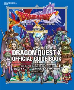 ドラゴンクエストX いにしえの竜の伝承 オンライン 公式ガイドブック 宝珠+魔塔+冒険の極意編 バージョン3.1[前期]
