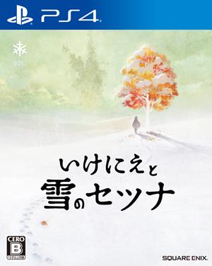 (PS4)いけにえと雪のセツナ