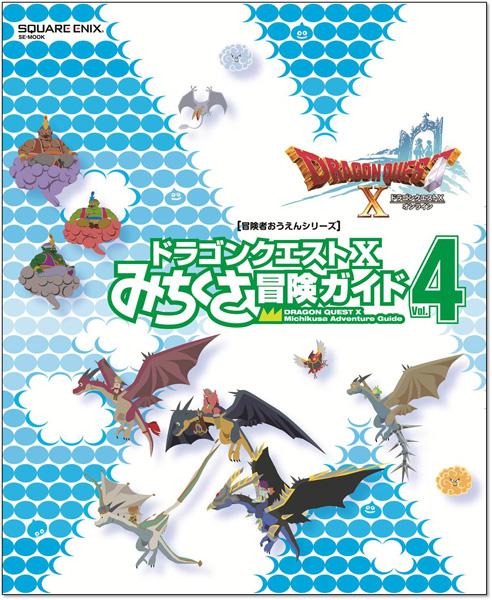 ドラゴンクエストX みちくさ冒険ガイド Vol.4