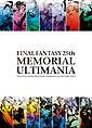 【セット商品】ファイナルファンタジー25th メモリアルアルティマニア Vol.1.2.3セット