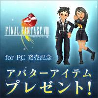 【プレゼント開始!】PC版『ファイナルファンタジーVIII』好評配信中! アバターアイテムプレゼント