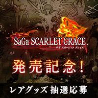 『サガ スカーレット グレイス』発売記念!ポイント抽選応募に参加しよう!