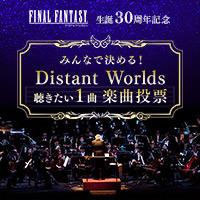 みんなで決める!Distant Worlds 聴きたい1曲 楽曲投票