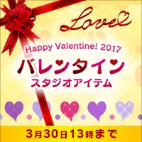 アバターショットをギフトラッピング♪バレンタインスタジオアイテム登場!