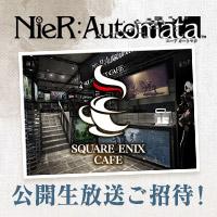スクエニカフェ『NieR:Automata』コラボ公開生放送開催!
