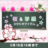 春爛漫「桜&学級」スタジオアイテム登場!