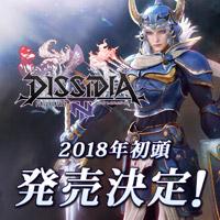 『ディシディア ファイナルファンタジー NT』発売決定!