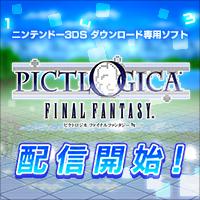 ニンテンドー3DS ダウンロード専用ソフト『ピクトロジカ ファイナルファンタジー ≒』配信開始!