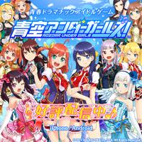 正式サービス開始!青春ドラマチックアイドルゲーム『青空アンダーガールズ!』