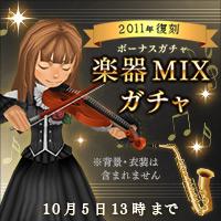 アバター ボーナスガチャ更新!復刻「楽器MIX」ガチャが登場!