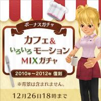 アバター ボーナスガチャ更新!復刻「カフェ&いろいろモーションMIX」ガチャが登場!