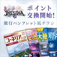 『ディシディア ファイナルファンタジーNT』旅行パンフレット風チラシ ポイント交換開始!