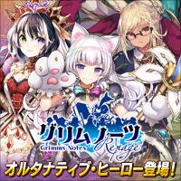 『グリムノーツ Repage』オルタナティブ・ヒーローが新登場!
