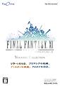 (PC)プレイオンライン/ファイナルファンタジーXI ヴァナ・ディール コレクション