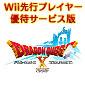 (Wii U)ドラゴンクエストX 目覚めし五つの種族 オンライン Wii先行プレイヤー優待サービス