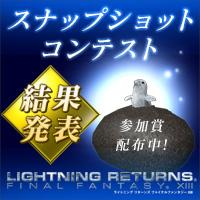 『LRFFXIII』スナップショットコンテスト 結果発表!