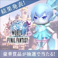 『ワールド オブ ファイナルファンタジー』第1回 推しモンキャンペーン