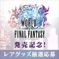 『ワールド オブ ファイナルファンタジー』発売記念!ポイント抽選応募に参加しよう!
