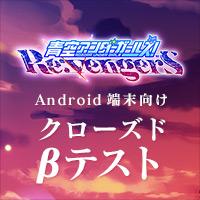 『青空アンダーガールズ!Re:vengerS』CBT実施!