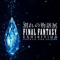 「ファイナルファンタジー」30年の歴史を、「別れ」をテーマに巡る回顧展開催!