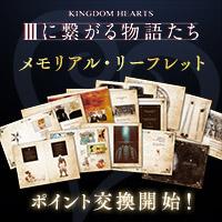 ~「KINGDOM HEARTS III」につながる物語たち~メモリアル・リーフレット ポイント交換開始!