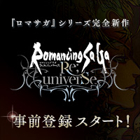 ロマサガシリーズ完全新作 『ロマンシング サガ リ・ユニバース』事前登録スタート!