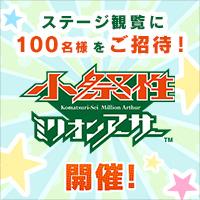 『小祭性ミリオンアーサー』開催!ステージ観覧に100名様をご招待!