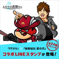 「FFXIV」×「秘密結社 鷹の爪」 コラボLINEスタンプが登場!