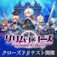 『グリムエコーズ』Android端末向けクローズドβテスト開催!