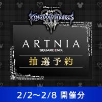 キングダム ハーツIII「ARTNIA」抽選予約! 第1期(2/2~2/8)開催分