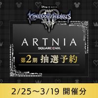 キングダム ハーツIII「ARTNIA」抽選予約! 第2期(2/25~3/19)開催分