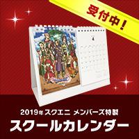 2019年スクエニ メンバーズ特製スクールカレンダー 交換受付中!