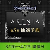 キングダム ハーツIII「ARTNIA」抽選予約! 第3期(3/20~4/25)開催分
