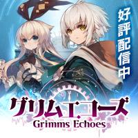 童話の世界を舞台にしたソロプレイ型アクションRPG『グリムエコーズ』3月28日(木)より正式サービス開始!