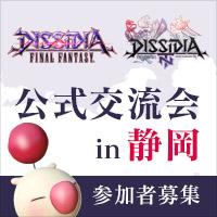 ディシディア ファイナルファンタジー 公式交流会 in 静岡 参加者募集