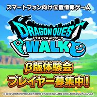 「ドラクエ」シリーズ新作アプリ発表! β版体験会プレイヤー募集中