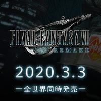 2020年3月3日発売決定!『FINAL FANTASY VII REMAKE』予約開始のお知らせ