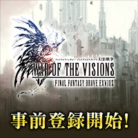 「FF」シリーズ タクティカルRPG最新作『WAR OF THE VISIONS ファイナルファンタジー ブレイブエクスヴィアス 幻影戦争』事前登録開始!