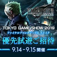 『ファイナルファンタジーVII リメイク』東京ゲームショウ2019 優先試遊にご招待!