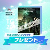 スクウェア・エニックス アプリ 特別企画 TGS2019パンフレットプレゼント