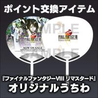 『ファイナルファンタジーVIII リマスタード』オリジナルうちわがポイント交換アイテムに登場!