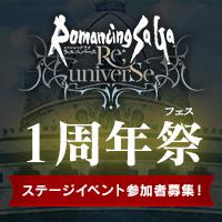 『ロマンシング サガ リ・ユニバース』1周年祭(フェス)ステージイベント 参加者募集!