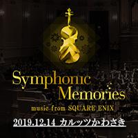2019.12.14開催!フルオーケストラで奏でる至高のSQUARE ENIX MUSIC「Symphonic Memories - music from SQUARE ENIX」