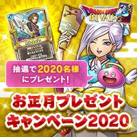 『ドラゴンクエストライバルズ』お正月プレゼントキャンペーン2020!