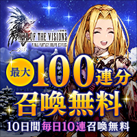 『WAR OF THE VISIONS FFBE 幻影戦争』豪華キャンペーンを開催!