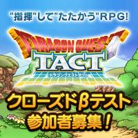 『ドラゴンクエストタクト』シリーズ最新作!タクティカルRPG クローズドβテスト参加者募集!