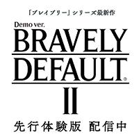 『ブレイブリーデフォルトII』先行体験版配信開始!