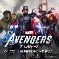 『Marvel's Avengers(アベンジャーズ)』 本日予約開始!